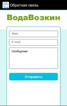 ВодаВозкин apk screenshot