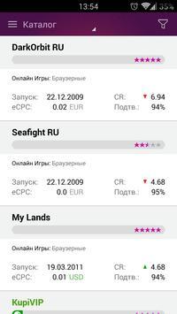 admitad apk screenshot