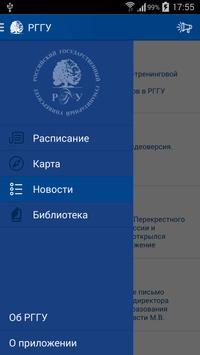 РГГУ poster