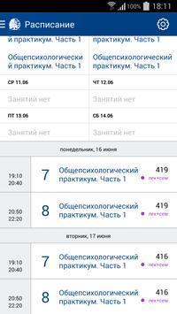 РГГУ screenshot 1