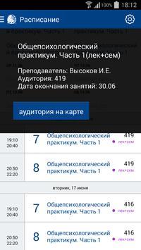 РГГУ screenshot 2