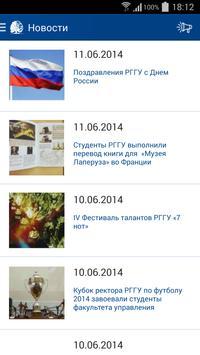 РГГУ screenshot 4