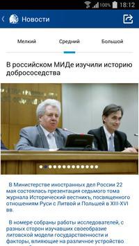 РГГУ screenshot 5
