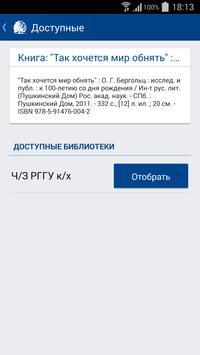 РГГУ screenshot 6