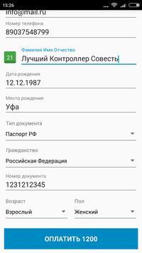 Билет на междугородный автобус apk screenshot