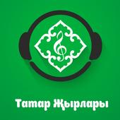 Татарские песни icon