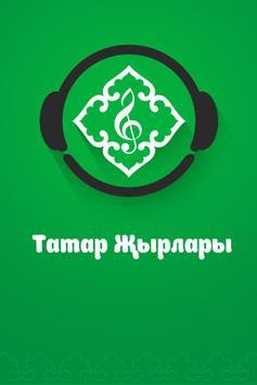 Татарские песни poster