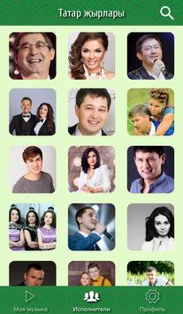 Татарские песни screenshot 1
