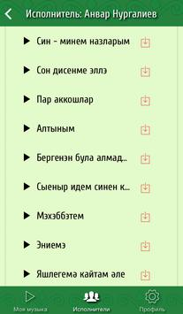 Татарские песни screenshot 3