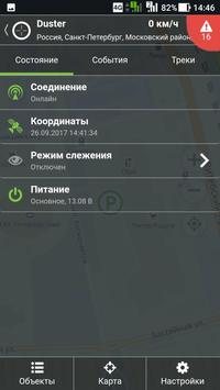 ТЕКОНТ/TECONT — мониторинг транспорта apk screenshot