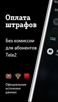 Автоштрафы poster