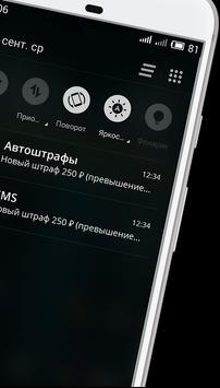 Автоштрафы apk screenshot