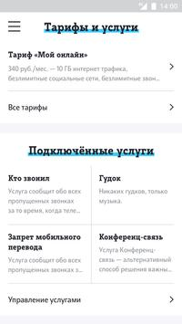 Мой Tele2 скриншот приложения