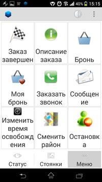 Триумф Котлас 2.0 apk screenshot