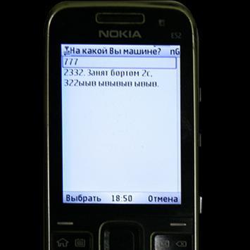 Терминал водителя такси КОМФОРТ Светлый apk screenshot