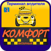 Терминал такси КОМФОРТ Янтарный icon