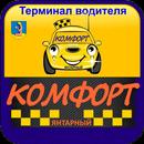 Терминал такси КОМФОРТ Янтарный APK