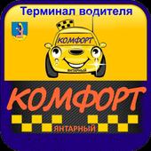 Терминал такси КОМФОРТ Янтарный أيقونة