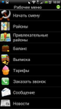 Терминал такси КОМФОРТ Янтарный Affiche