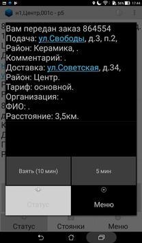 Такси Покров Водитель screenshot 3