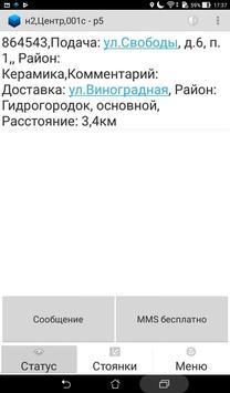 Такси Покров Водитель screenshot 11