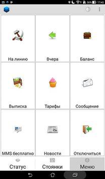 Такси Покров Водитель screenshot 2