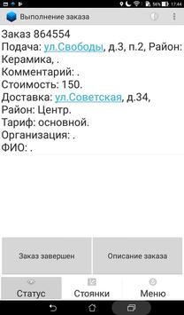 Такси Покров Водитель screenshot 5