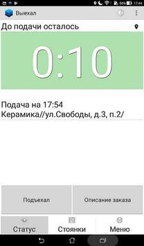 Такси Покров Водитель screenshot 6