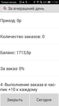 Марка. Водитель screenshot 2