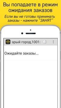 Водитель Нижневартовск Мотор apk screenshot
