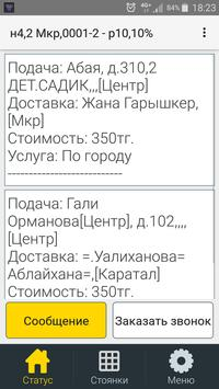 Водитель Такси Талдыкорган 700-700 screenshot 2