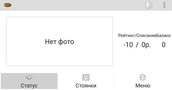 Водительский терминал ГОРТАКСИ screenshot 2