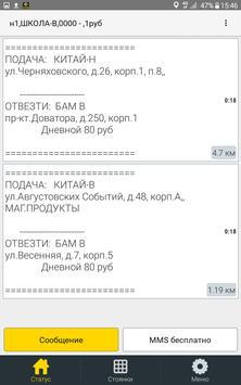 Такси 404040 для водителей screenshot 1
