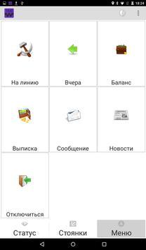 ФОРТУНА ИСТРА ТЕРМИНАЛ ДЛЯ ВОДИТЕЛЕЙ screenshot 3