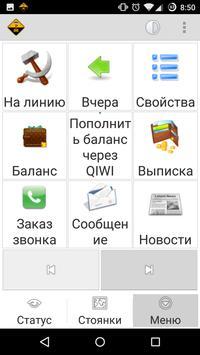 Такси Дайна для Водителей apk screenshot