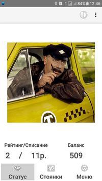 Оrion Taxi Водитель poster