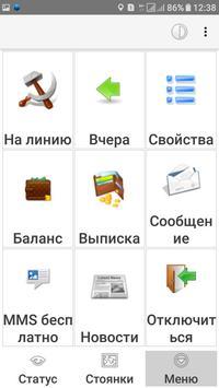 Оrion Taxi Водитель apk screenshot