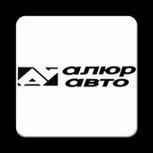 """""""Алюр-Авто"""" Водители icon"""
