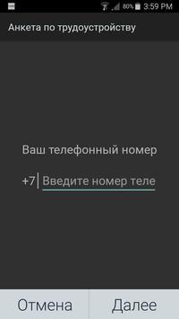 """""""Алюр-Авто"""" Водители screenshot 4"""