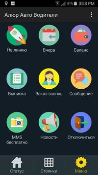 """""""Алюр-Авто"""" Водители screenshot 1"""