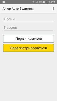 """""""Алюр-Авто"""" Водители screenshot 2"""