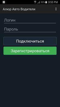 """""""Алюр-Авто"""" Водители screenshot 3"""