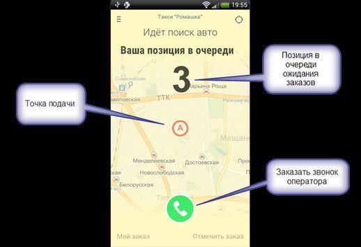 Такси КОМФОРТ Янтарный apk screenshot