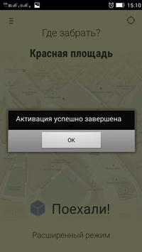 Такси ММС apk screenshot