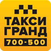 Такси Гранд Южно-Сахалинск icon