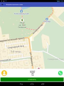 Такси Гранд Южно-Сахалинск apk screenshot