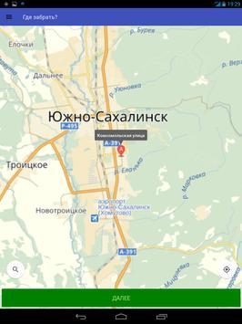 Такси Гранд Южно-Сахалинск poster