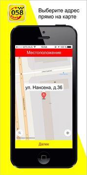 058. Такси - заказ онлайн. Любой р-н НПР и Дудинка poster