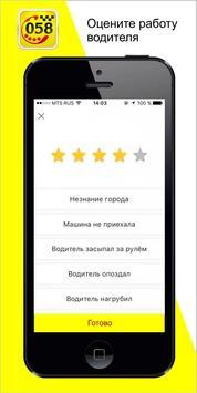 058. Такси - заказ онлайн. Любой р-н НПР и Дудинка apk screenshot