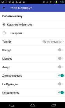 ФОРТУНА ИСТРА ЗАКАЗ ТАКСИ screenshot 3